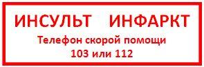 Insult_infarkt banner